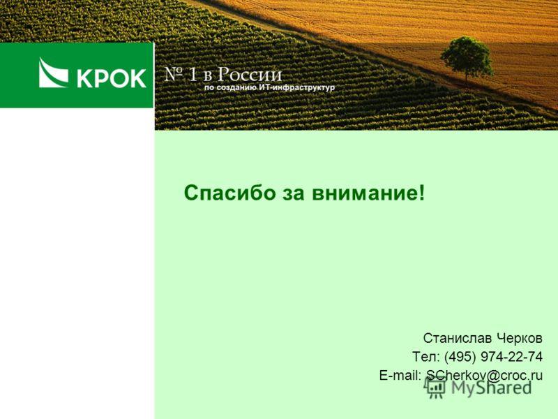 Станислав Черков Тел: (495) 974-22-74 E-mail: SCherkov@croc.ru Спасибо за внимание!