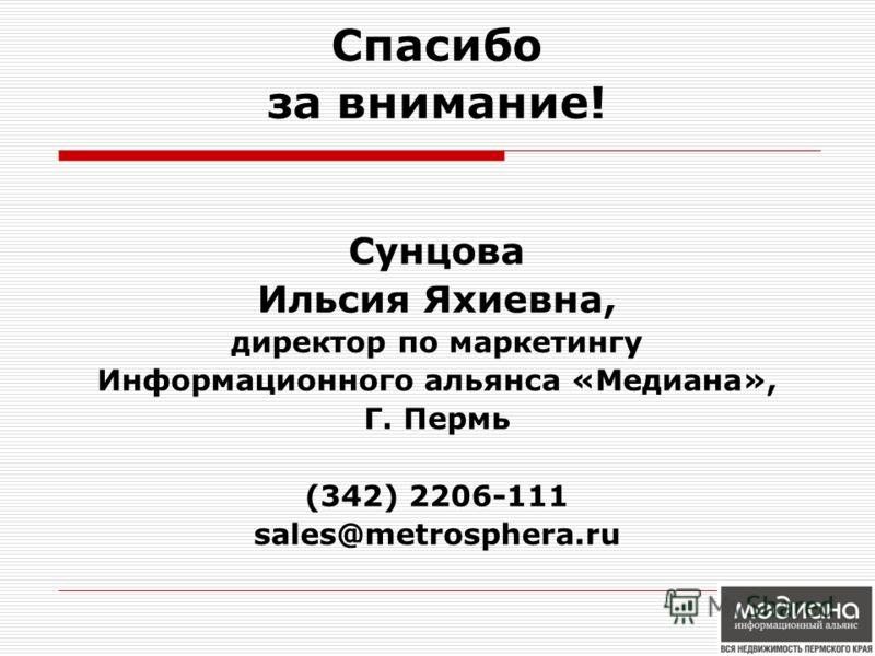 Спасибо за внимание! Сунцова Ильсия Яхиевна, директор по маркетингу Информационного альянса «Медиана», Г. Пермь (342) 2206-111 sales@metrosphera.ru