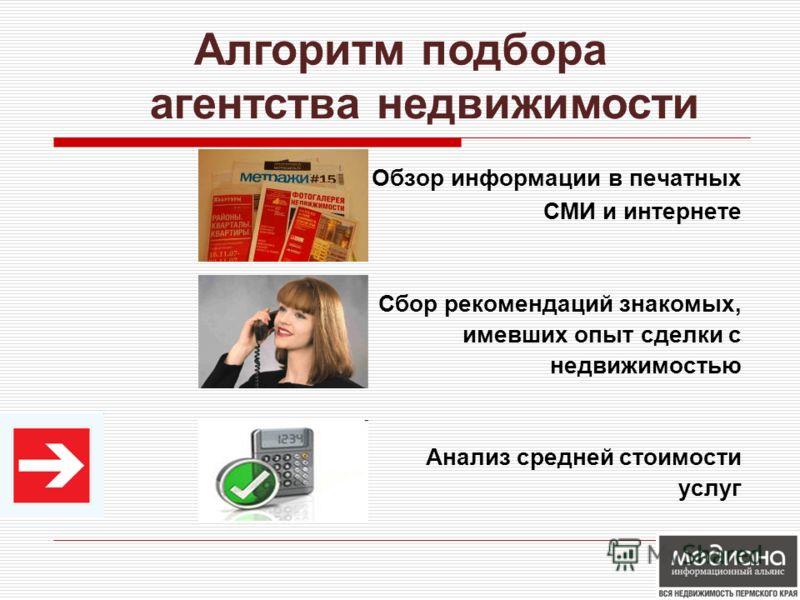 Обзор информации в печатных СМИ и интернете Сбор рекомендаций знакомых, имевших опыт сделки с недвижимостью Анализ средней стоимости услуг