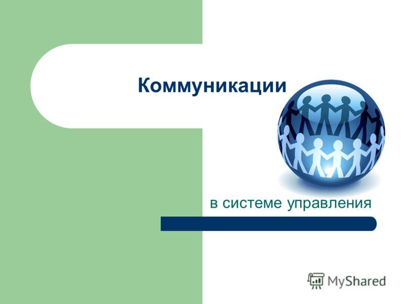 Коммуникации в системе управления