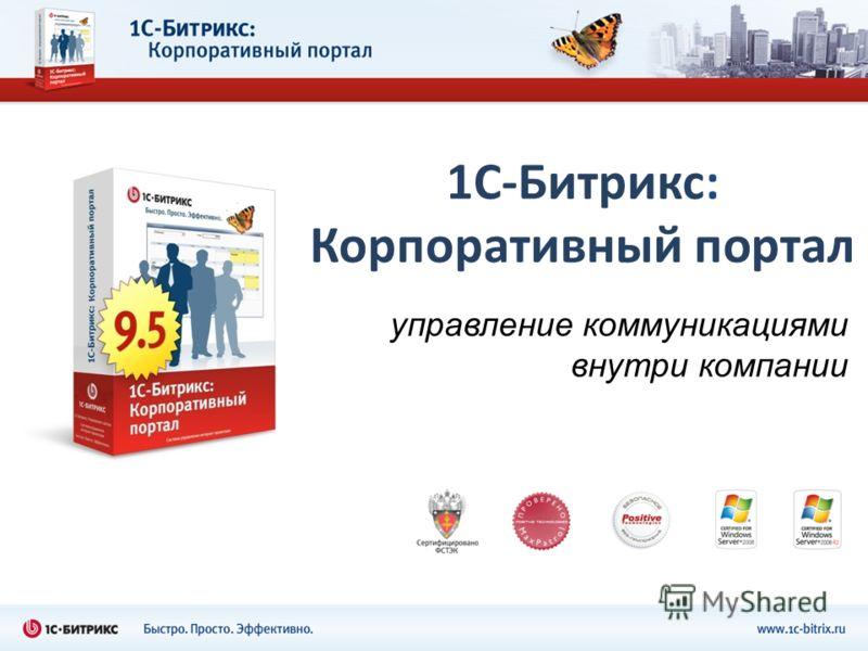 1С-Битрикс: Корпоративный портал управление коммуникациями внутри компании
