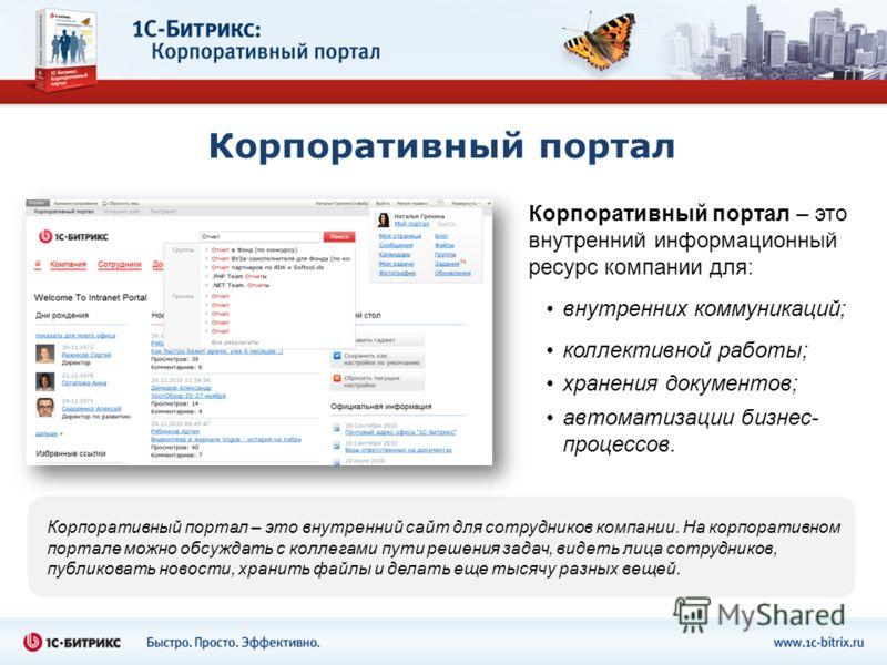 Корпоративный портал Корпоративный портал – это внутренний информационный ресурс компании для: внутренних коммуникаций; коллективной работы; хранения документов; автоматизации бизнес- процессов. Корпоративный портал – это внутренний сайт для сотрудни