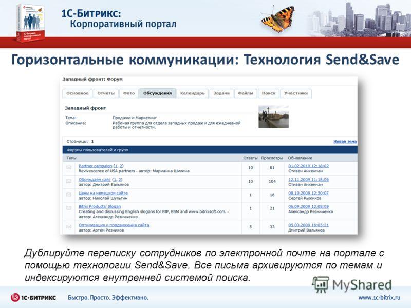 Горизонтальные коммуникации: Технология Send&Save Дублируйте переписку сотрудников по электронной почте на портале с помощью технологии Send&Save. Все письма архивируются по темам и индексируются внутренней системой поиска.