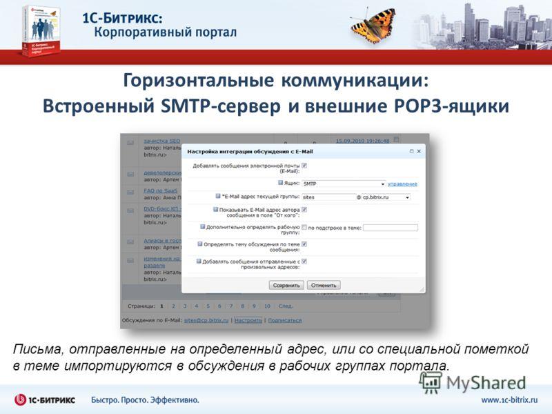 Горизонтальные коммуникации: Встроенный SMTP-сервер и внешние POP3-ящики Письма, отправленные на определенный адрес, или со специальной пометкой в теме импортируются в обсуждения в рабочих группах портала.