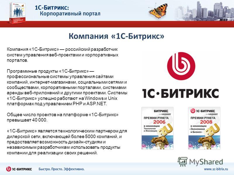 Компания «1С-Битрикс» Компания «1С-Битрикс» российский разработчик систем управления веб-проектами и корпоративных порталов. Программные продукты «1С-Битрикс» профессиональные системы управления сайтами компаний, интернет-магазинами, социальными сетя
