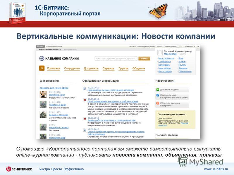 Вертикальные коммуникации: Новости компании С помощью «Корпоративного портала» вы сможете самостоятельно выпускать online-журнал компании - публиковать новости компании, объявления, приказы.