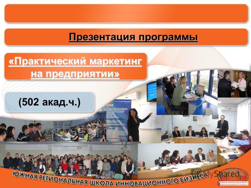 «Практический маркетинг на предприятии» Презентация программы (502 акад.ч.)