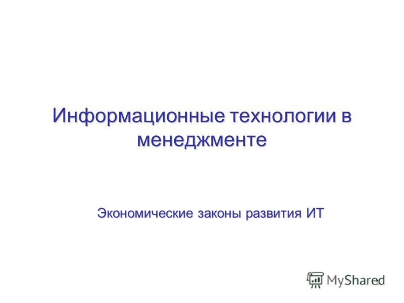 1 Информационные технологии в менеджменте Экономические законы развития ИТ