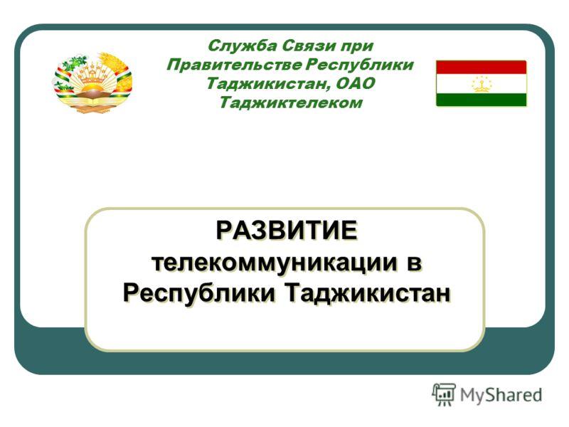 Служба Связи при Правительстве Республики Таджикистан, ОАО Таджиктелеком РАЗВИТИЕ телекоммуникации в Республики Таджикистан