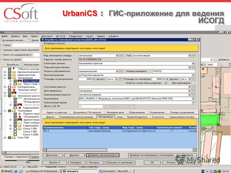 UrbaniCS : ГИС-приложение для ведения ИСОГД