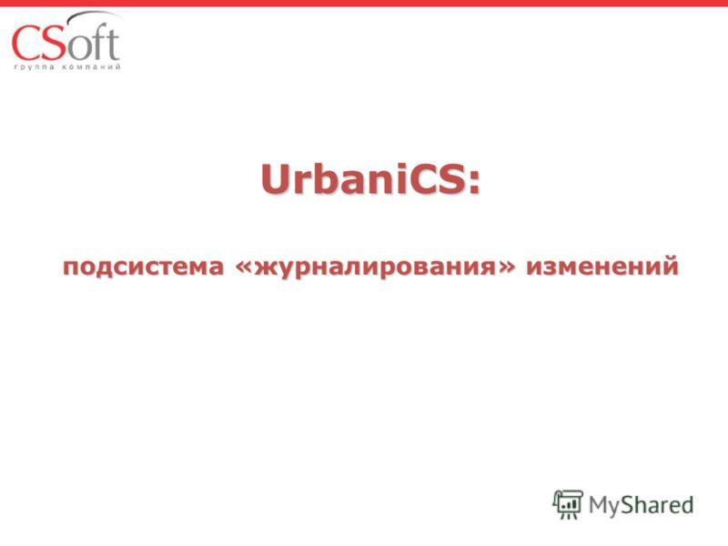 UrbaniCS: подсистема «журналирования» изменений