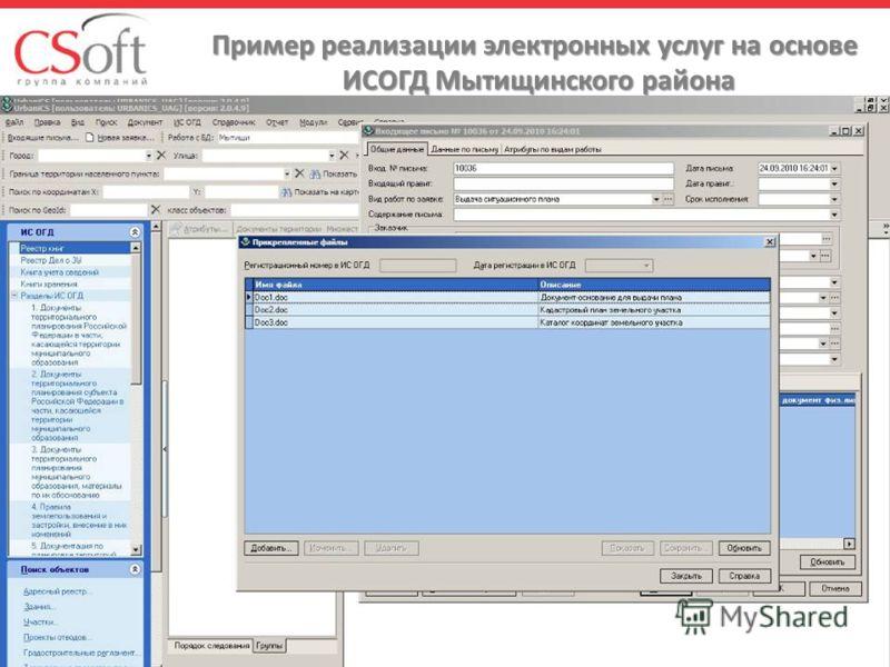 Пример реализации электронных услуг на основе ИСОГД Мытищинского района