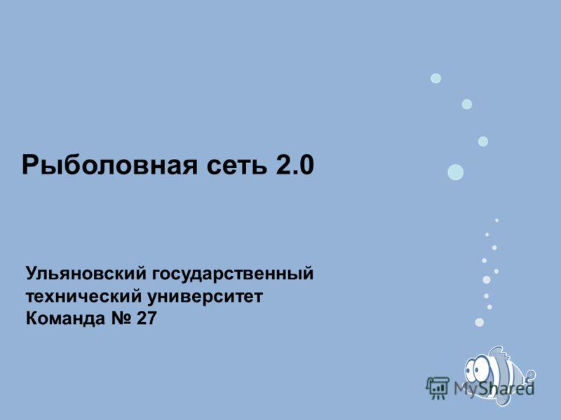 Ульяновский государственный технический университет Команда 27 Рыболовная сеть 2.0