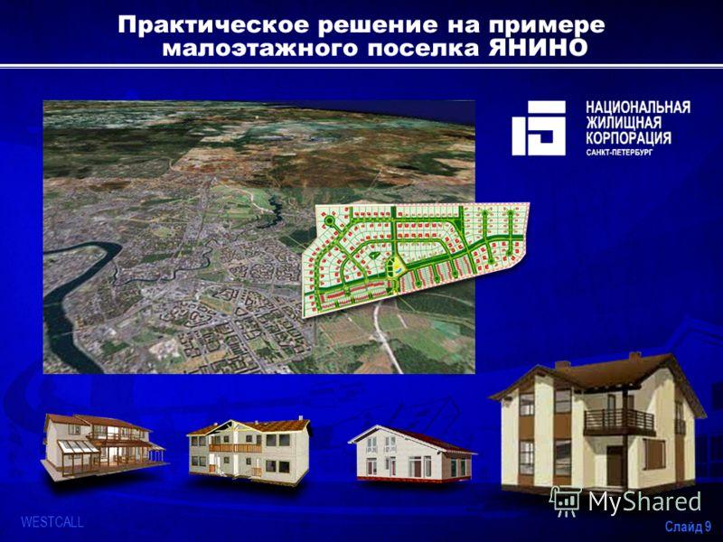 WESTCALL Слайд 9 Практическое решение на примере малоэтажного поселка ЯНИНО