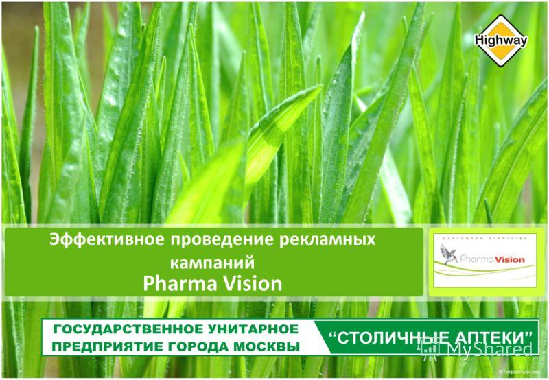 Эффективное проведение рекламных кампаний Pharma Vision