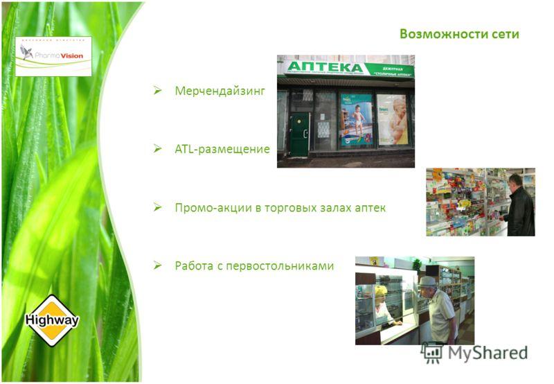 Возможности сети Мерчендайзинг ATL-размещение Промо-акции в торговых залах аптек Работа с первостольниками