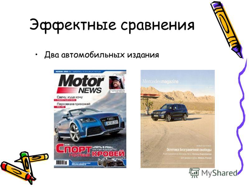 Эффектные сравнения Два автомобильных издания