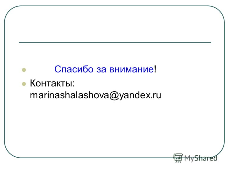 Спасибо за внимание! Контакты: marinashalashova@yandex.ru