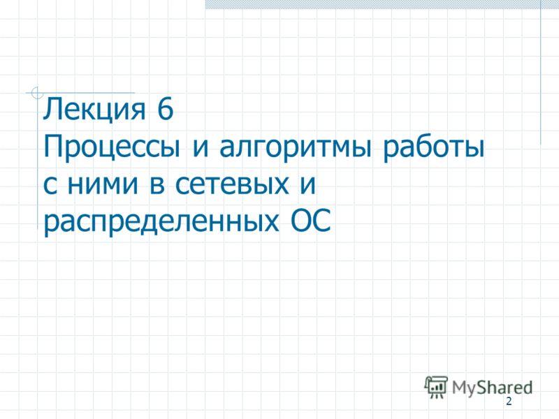 2 Лекция 6 Процессы и алгоритмы работы с ними в сетевых и распределенных ОС