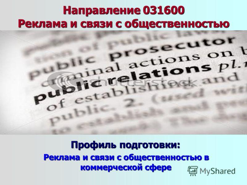 Направление 031600 Реклама и связи с общественностью Профиль подготовки: Профиль подготовки: Реклама и связи с общественностью в коммерческой сфере Реклама и связи с общественностью в коммерческой сфере