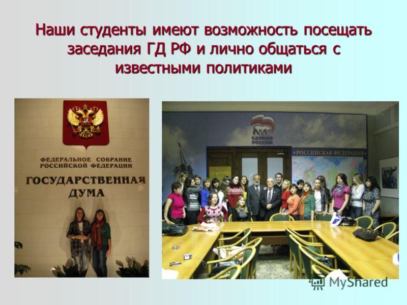Наши студенты имеют возможность посещать заседания ГД РФ и лично общаться с известными политиками