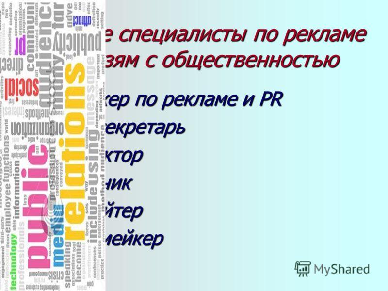 Типовые специалисты по рекламе и связям с общественностью менеджер по рекламе и PR менеджер по рекламе и PR пресс-секретарь пресс-секретарь спиндоктор спиндоктор кризисник кризисник спичрайтер спичрайтер имиджмейкер имиджмейкер