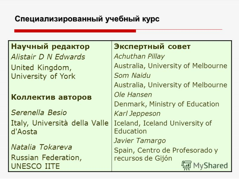Научный редактор Alistair D N Edwards United Kingdom, University of York Коллектив авторов Serenella Besio Italy, Università della Valle d'Aosta Natalia Tokareva Russian Federation, UNESCO IITE Экспертный совет Achuthan Pillay Australia, University o