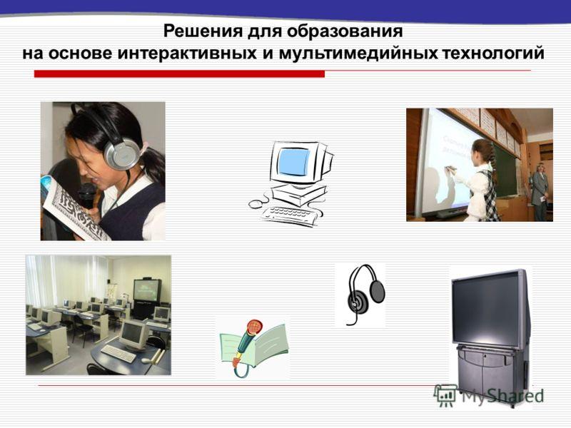 Решения для образования на основе интерактивных и мультимедийных технологий