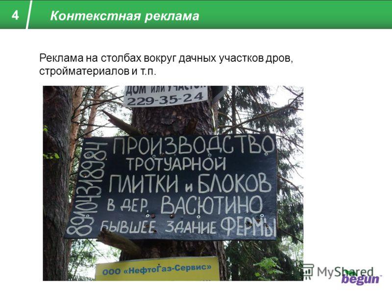 4 Контекстная реклама Реклама на столбах вокруг дачных участков дров, стройматериалов и т.п.