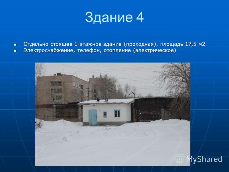Здание 4 Отдельно стоящее 1-этажное здание (проходная), площадь 17,5 м2 Отдельно стоящее 1-этажное здание (проходная), площадь 17,5 м2 Электроснабжение, телефон, отопление (электрическое) Электроснабжение, телефон, отопление (электрическое)