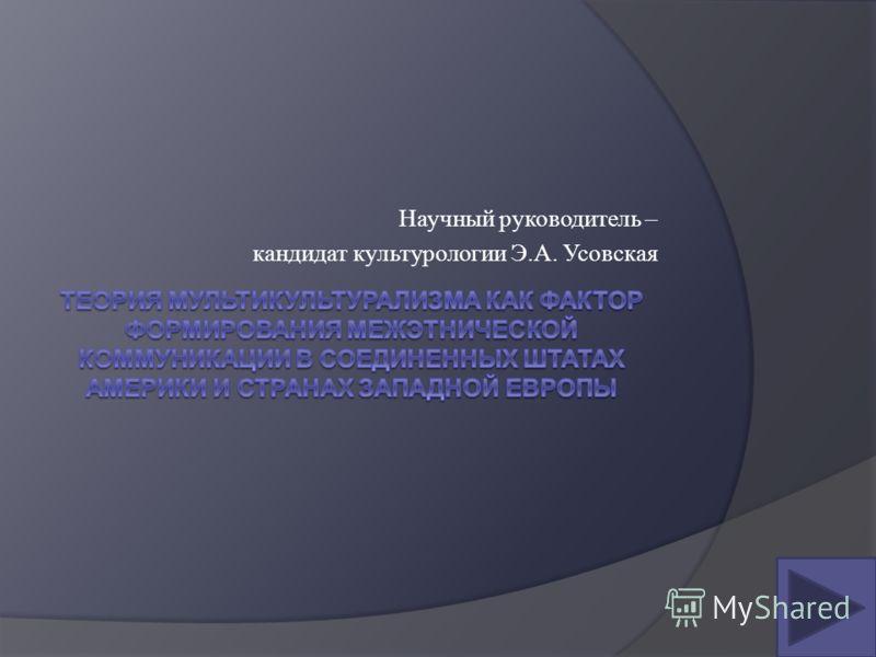Научный руководитель – кандидат культурологии Э. А. Усовская