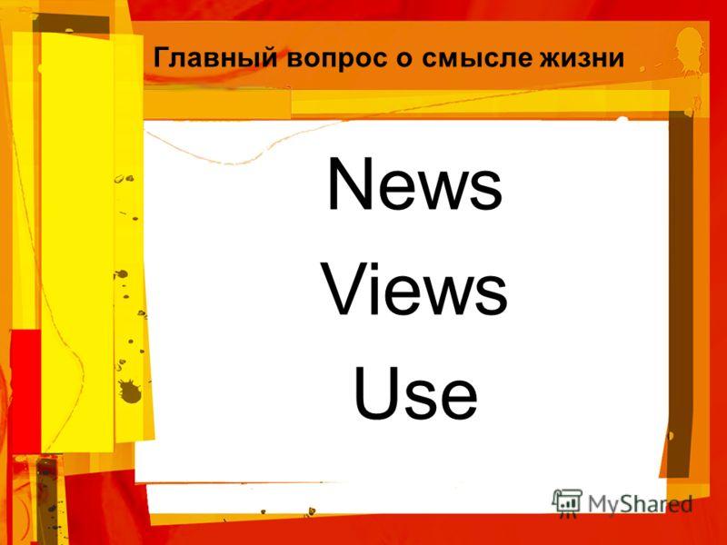 Главный вопрос о смысле жизни News Views Use