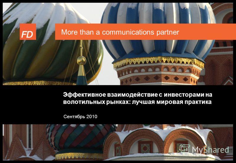 3 April 2007 More than a communications partner Сентябрь 2010 Эффективное взаимодействие с инвесторами на волотильных рынках: лучшая мировая практика