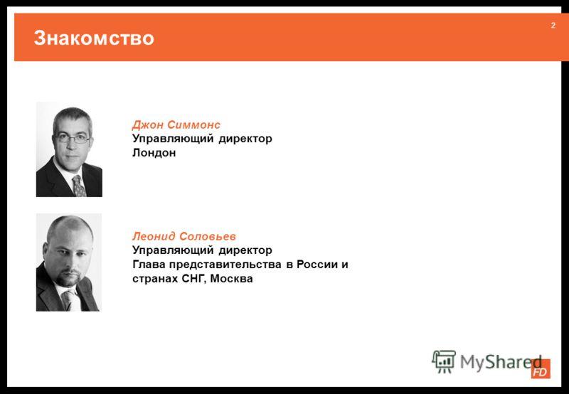 22 Знакомство Леонид Соловьев Управляющий директор Глава представительства в России и странах СНГ, Москва Джон Симмонс Управляющий директор Лондон