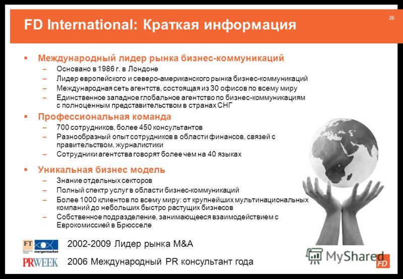 26 FD International: Краткая информация Международный лидер рынка бизнес-коммуникаций –Основано в 1986 г. в Лондоне –Лидер европейского и северо-американского рынка бизнес-коммуникаций –Международная сеть агентств, состоящая из 30 офисов по всему мир
