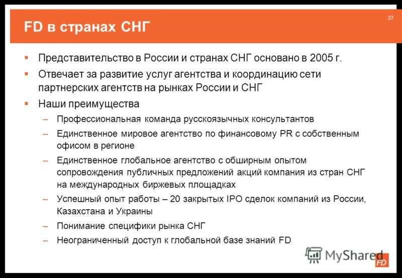 27 FD в странах СНГ Представительство в России и странах СНГ основано в 2005 г. Отвечает за развитие услуг агентства и координацию сети партнерских агентств на рынках России и СНГ Наши преимущества –Профессиональная команда русскоязычных консультанто