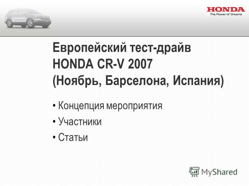 Европейский тест-драйв HONDA CR-V 2007 (Ноябрь, Барселона, Испания) Концепция мероприятия Участники Статьи
