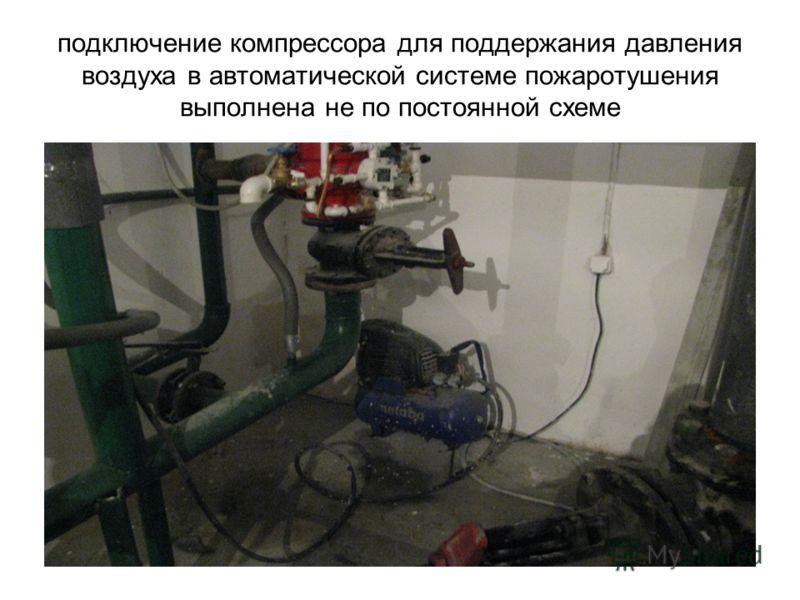 подключение компрессора для поддержания давления воздуха в автоматической системе пожаротушения выполнена не по постоянной схеме
