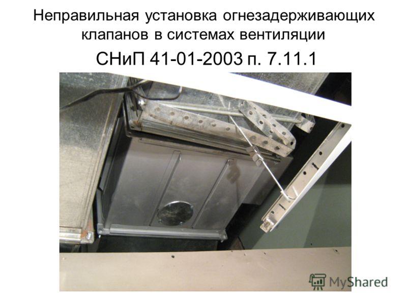 Неправильная установка огнезадерживающих клапанов в системах вентиляции СНиП 41-01-2003 п. 7.11.1