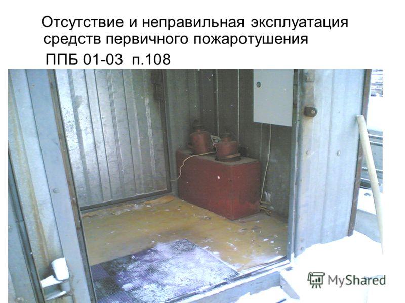 Отсутствие и неправильная эксплуатация средств первичного пожаротушения ППБ 01-03 п.108