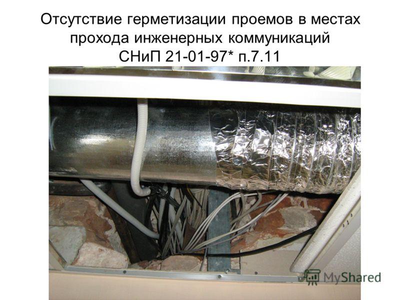 Отсутствие герметизации проемов в местах прохода инженерных коммуникаций СНиП 21-01-97* п.7.11