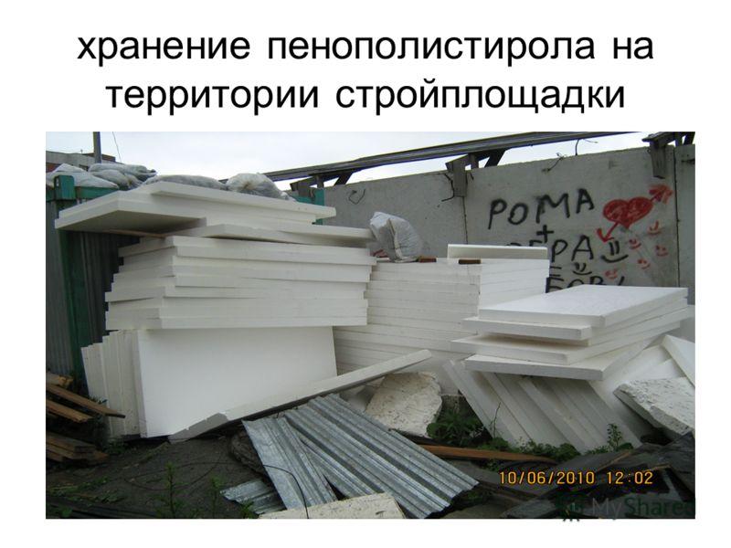 хранение пенополистирола на территории стройплощадки