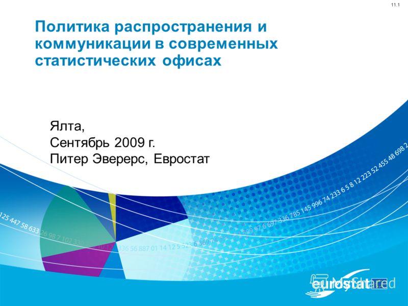 Политика распространения и коммуникации в современных статистических офисах Ялта, Сентябрь 2009 г. Питер Эверерс, Евростат 11.1