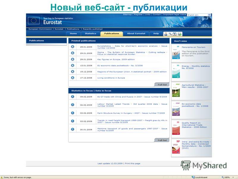 Новый веб-сайт - Новый веб-сайт - публикации