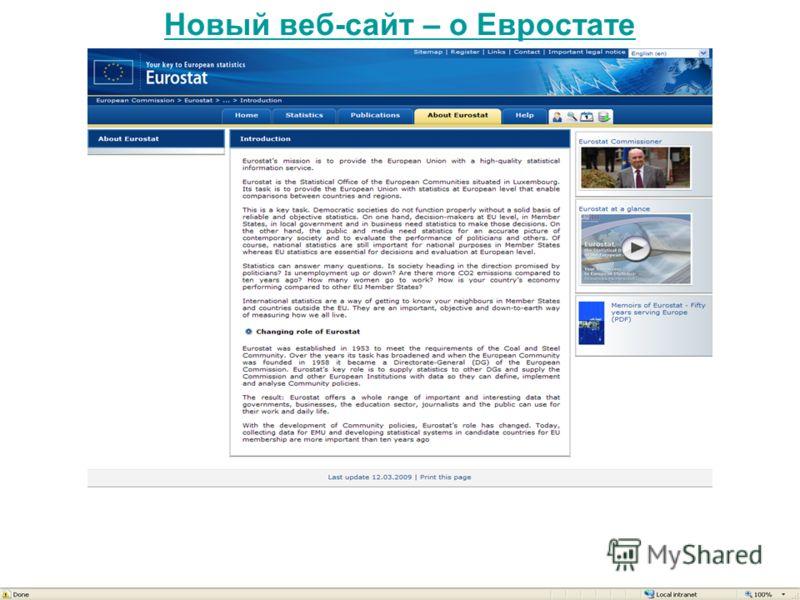Новый веб-сайт – о Евростате