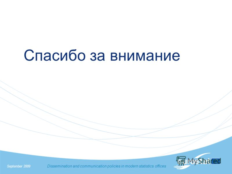 Спасибо за внимание September 2009 Dissemination and communication policies in modern statistics offices