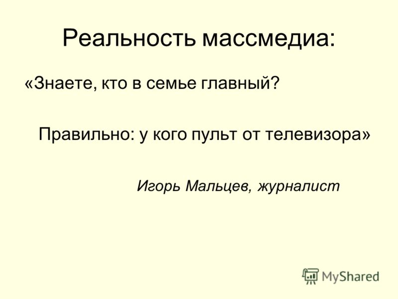 Реальность массмедиа: «Знаете, кто в семье главный? Правильно: у кого пульт от телевизора» Игорь Мальцев, журналист