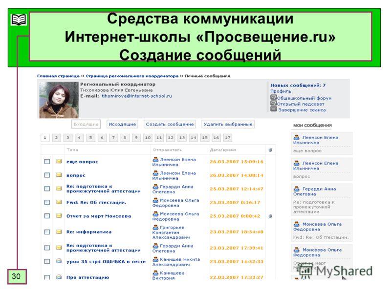 30 Средства коммуникации Интернет-школы «Просвещение.ru» Создание сообщений