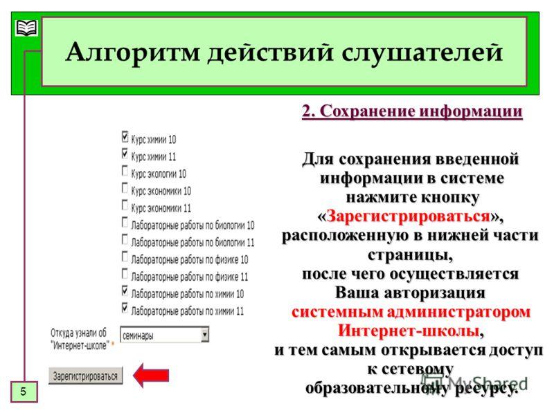 5 Алгоритм действий слушателей 2. Сохранение информации Для сохранения введенной информации в системе нажмите кнопку нажмите кнопку «Зарегистрироваться», расположенную в нижней части страницы, после чего осуществляется Ваша авторизация системным адми