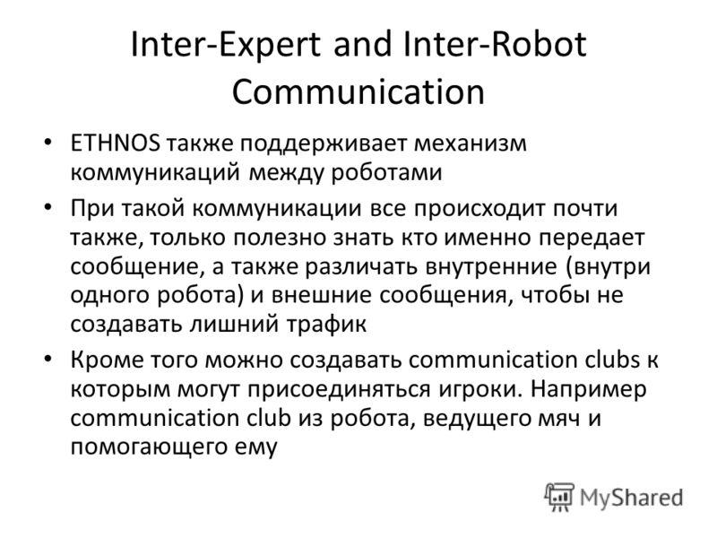 Inter-Expert and Inter-Robot Communication ETHNOS также поддерживает механизм коммуникаций между роботами При такой коммуникации все происходит почти также, только полезно знать кто именно передает сообщение, а также различать внутренние (внутри одно